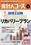 会計人コース 2019年 04月号 [雑誌]