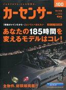 カーセンサー東日本版 2019年 04月号 [雑誌]