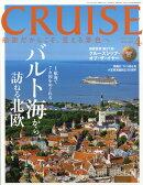 CRUISE (クルーズ) 2019年 04月号 [雑誌]
