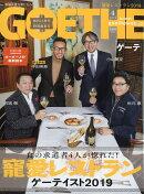GOETHE (ゲーテ) 2019年 04月号 [雑誌]
