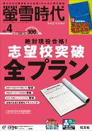 螢雪時代 2019年 04月号 [雑誌]