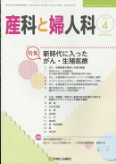 産科と婦人科 2019年 04月号 [雑誌]