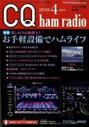 CQ ham radio (ハムラジオ) 2019年 04月号 [雑誌]
