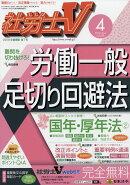 社労士V 2019年 04月号 [雑誌]