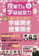 授業力&学級経営力 2019年 04月号 [雑誌]