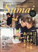 SUMAI no SEKKEI (住まいの設計) 2019年 04月号 [雑誌]