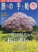 旅の手帖 2019年 04月号 [雑誌]