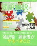 通訳翻訳ジャーナル 2019年 04月号 [雑誌]