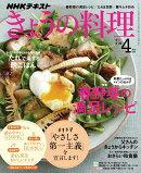 NHK きょうの料理 2019年 04月号 [雑誌]