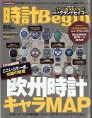 時計 Begin (ビギン) 2019年 04月号 [雑誌]