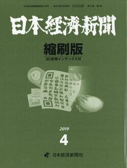 日本経済新聞縮刷版 2019年 04月号 [雑誌]