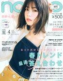 コンパクト版 ノンノ 2019年 04月号 [雑誌]