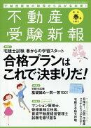 不動産受験新報 2019年 04月号 [雑誌]