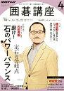 NHK 囲碁講座 2019年 04月号 [雑誌]