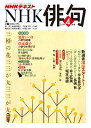 NHK 俳句 2019年 04月号 [雑誌]