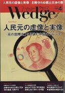 Wedge(ウェッジ) 2019年 04月号 [雑誌]
