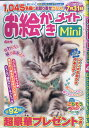 お絵かきメイト mini (ミニ) 2019年 04月号 [雑誌]