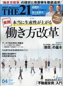 THE 21 (ザ ニジュウイチ) 2019年 04月号 [雑誌]