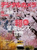 デジタルカメラマガジン 2019年 04月号 [雑誌]