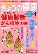 NHK きょうの健康 2019年 04月号 [雑誌]