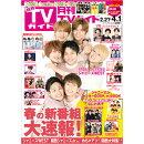 月刊 TVガイド福岡佐賀大分版 2019年 04月号 [雑誌]