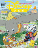 Disney FAN (ディズニーファン) 2019年 04月号 [雑誌]