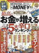 MONOQLO the MONEY (モノクロ ザ マネー) 2019年 04月号 [雑誌]