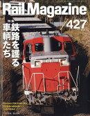 Rail Magazine (レイル・マガジン) 2019年 04月号 [雑誌]