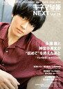 キネマ旬報NEXT(ネクスト) Vol.25 2019年 4/10号 [雑誌]