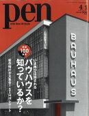 Pen (ペン) 2019年 4/1号 [雑誌]