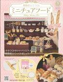 週刊 ミニチュアフード 2019年 4/3号 [雑誌]