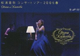 松浦亜弥 コンサートツアー2006春 Otona no Namida [ 松浦亜弥 ]