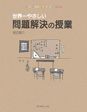 世界一やさしい問題解決の授業 [ 渡辺健介 ]