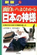 面白いほどよくわかる日本の神様新版