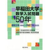 早稲田大学数学入試問題50年