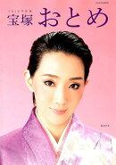 宝塚おとめ(2018年度版)