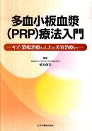 多血小板血漿(PRP)療法入門