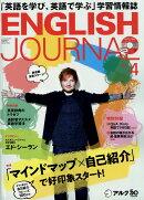 ENGLISH JOURNAL (イングリッシュジャーナル) 2019年 04月号 [雑誌]