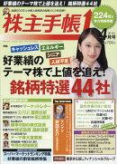 株主手帖 2019年 04月号 [雑誌]