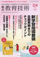 総合教育技術 2019年 04月号 [雑誌]