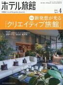 月刊 ホテル旅館 2019年 04月号 [雑誌]