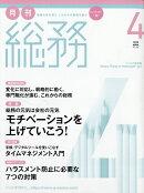 月刊 総務 2019年 04月号 [雑誌]