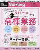 月刊 NURSiNG (ナーシング) 2019年 04月号 [雑誌]