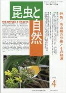 昆虫と自然 2019年 04月号 [雑誌]