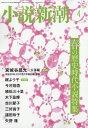 小説新潮 2019年 04月号 [雑誌]