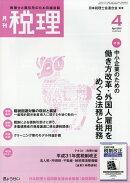 税理 2019年 04月号 [雑誌]