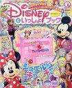 ディズニーといっしょブック 2019年 04月号 [雑誌]
