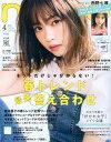 non・no(ノンノ) 2019年 04月号 [雑誌]