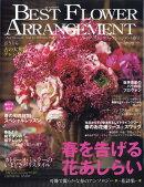BEST FLOWER ARRANGEMENT (ベストフラワーアレンジメント) 2019年 04月号 [雑誌]