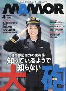MAMOR (マモル) 2019年 04月号 [雑誌]